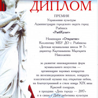 Поздравляем Постникову Д.А. и Тихомирову Н.Б. с награждением Грамотой главы городского округа город Рыбинск!