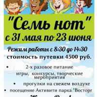 Детский творческий лагерь дневного пребывания детей на базе ДК