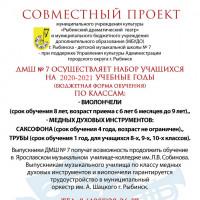 Совместный проект ДМШ №7 и Рыбинского драматического театра